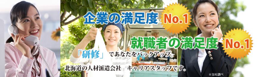 北海道 マーケティング 求人