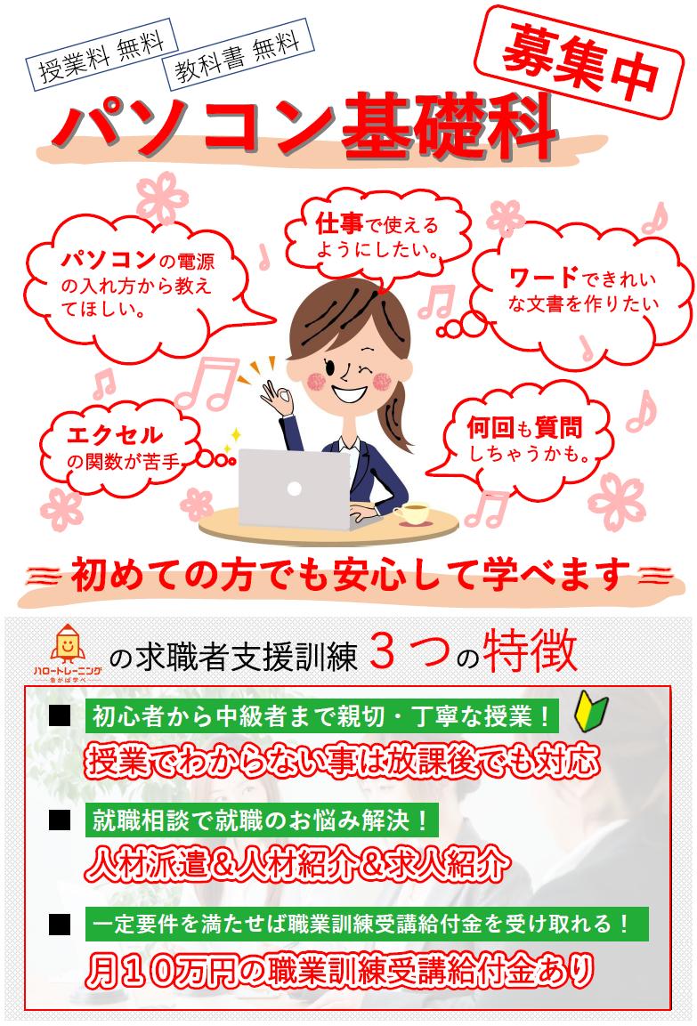 求職者・労働者の支援 | 函館市 - City of Hakodate